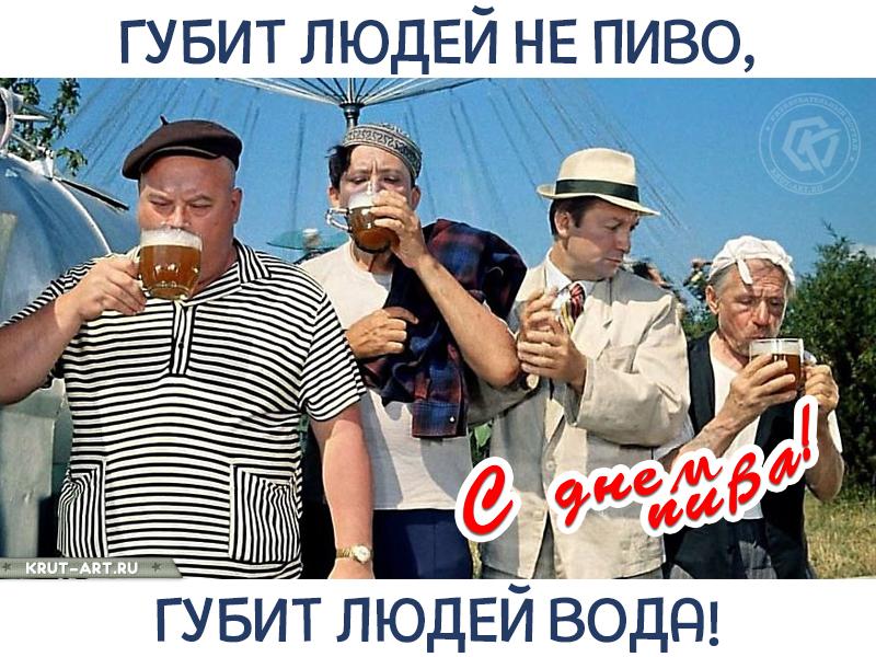 Губит людей не пиво.. открытка на день пива смешная