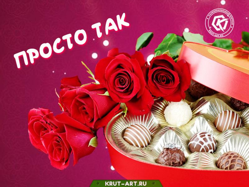 Открытка с виртуальным подарком в виде цветов и конфет
