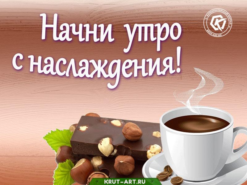 Утренняя открытка с ароматным кофе