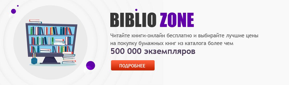 Библио зона