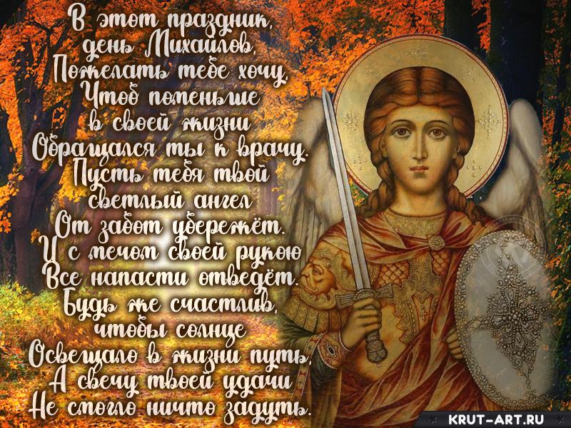 В этот праздник День Михайлов