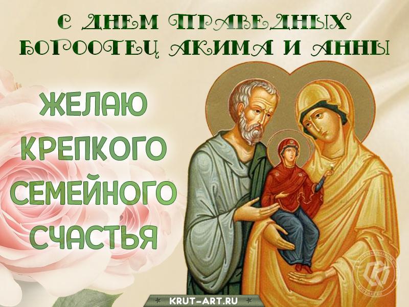 День памяти праведных Богоотец Акима и Анны открытка