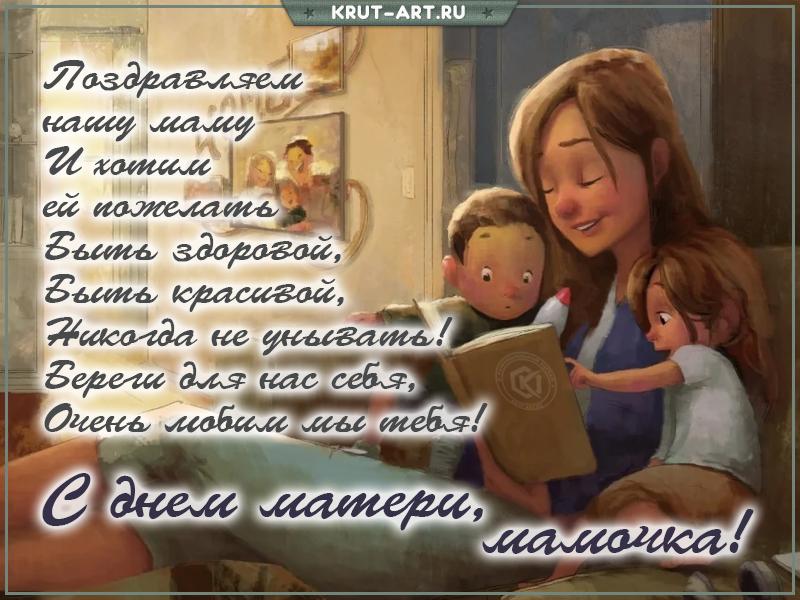 День матери поздравление от детей