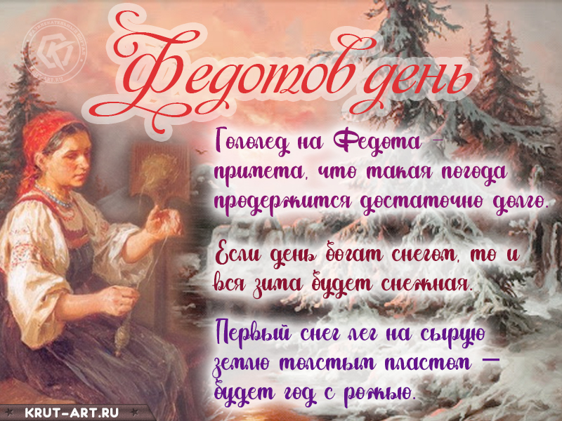 Федотов день картинка