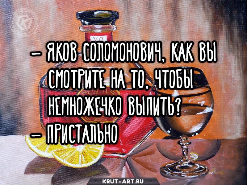Как вы смотрите на то, чтобы выпить