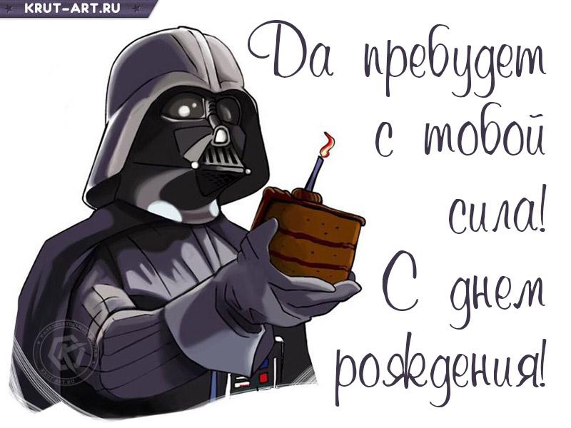 Поздравление с днем рождения фанату Звездных войн