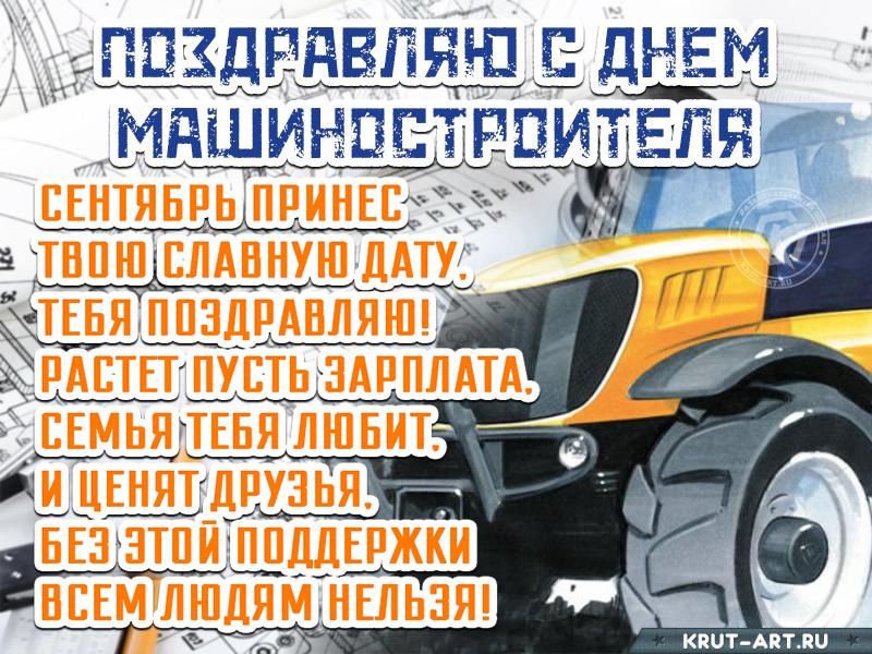 Поздравляю с днем машиностроителя