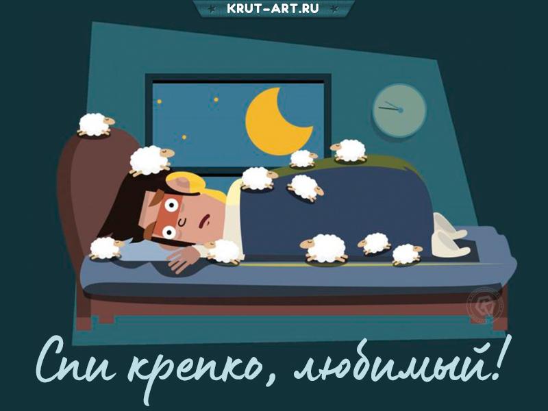 Пожелание спокойной ночи любимому