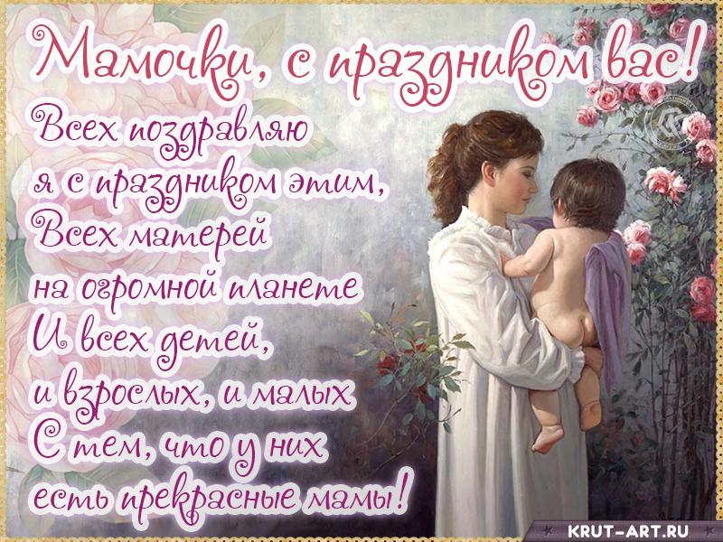 С днем матери поздравление