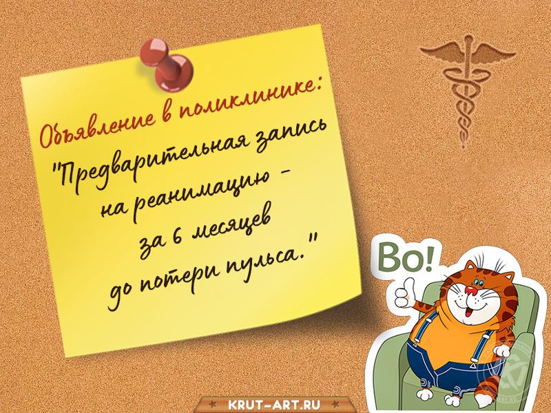 Смешная картинка про медицину