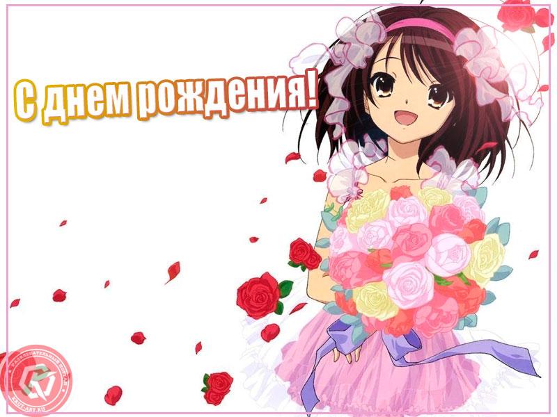 С днем рождения аниме поздравление