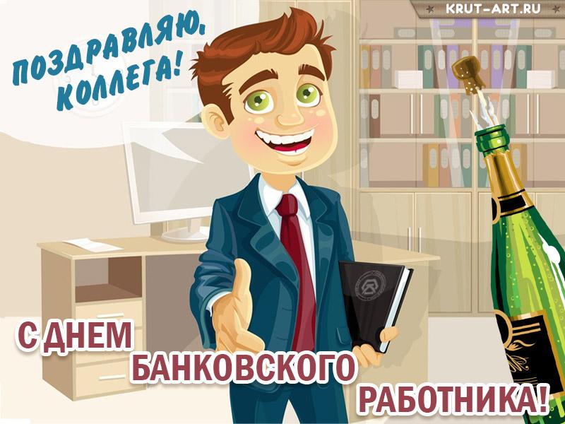 День банковского работника поздравление коллеге