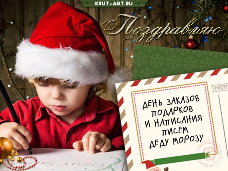 День написания писем Деду Морозу