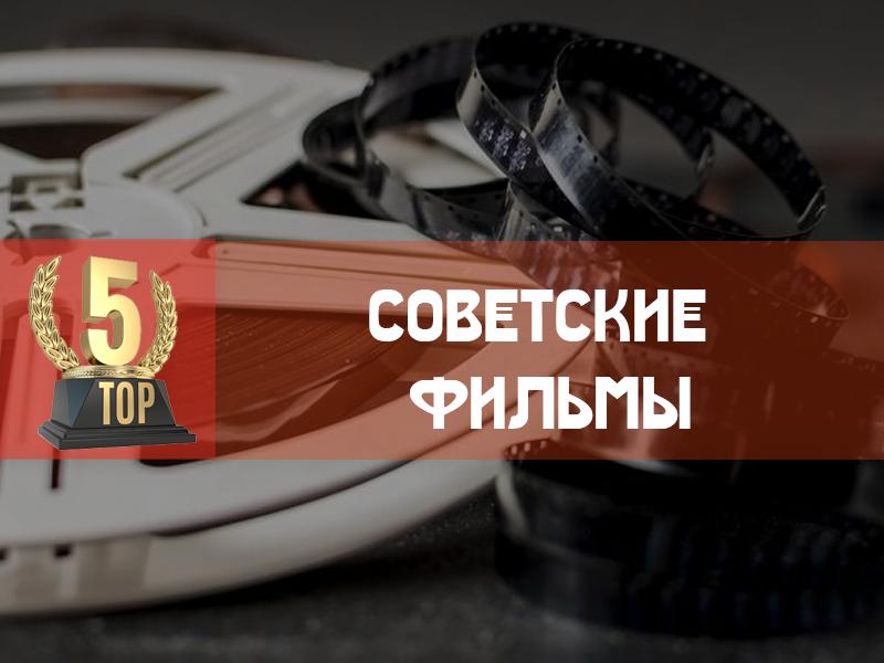 Топ-5 советских фильмов