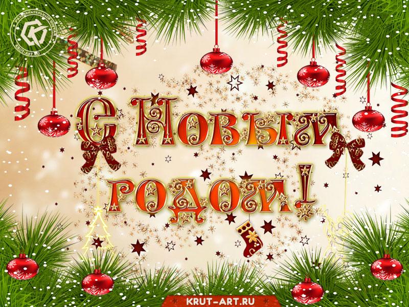 Бесплатная открытка с новым годом