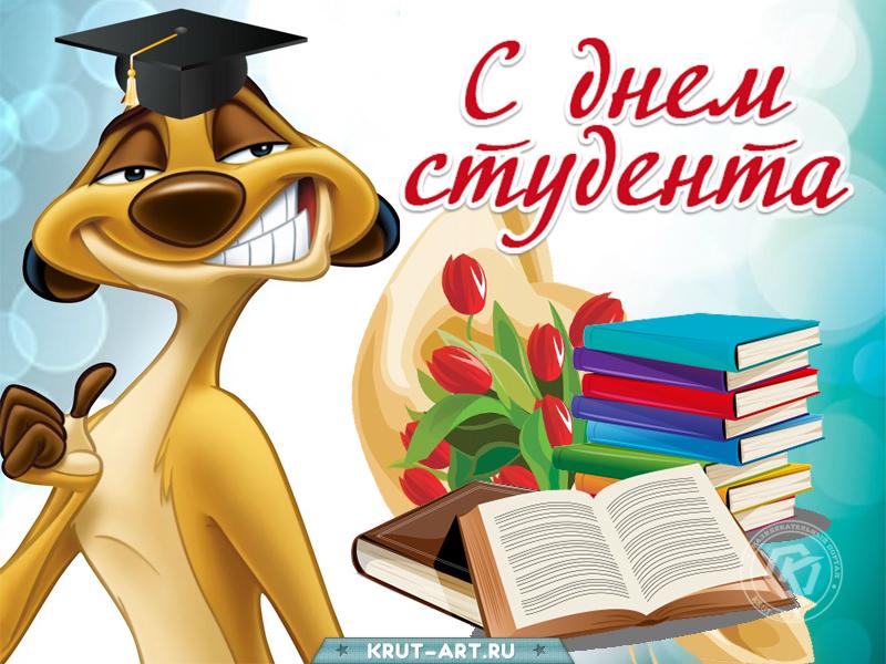 С днем студента 25 января