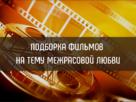 Подборка фильмов на тему межрасовой любви