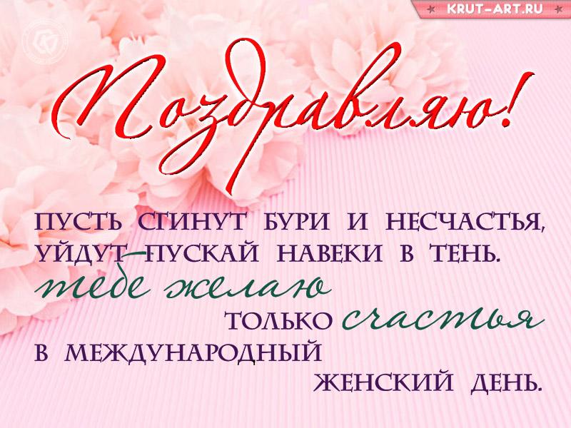 Желаю счастья в международный женский день