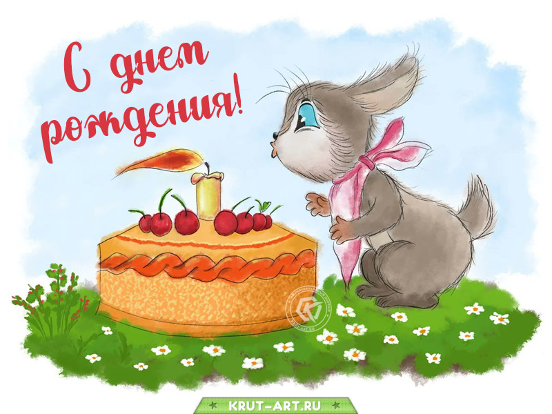 Поздравительная открытка с днем рождения