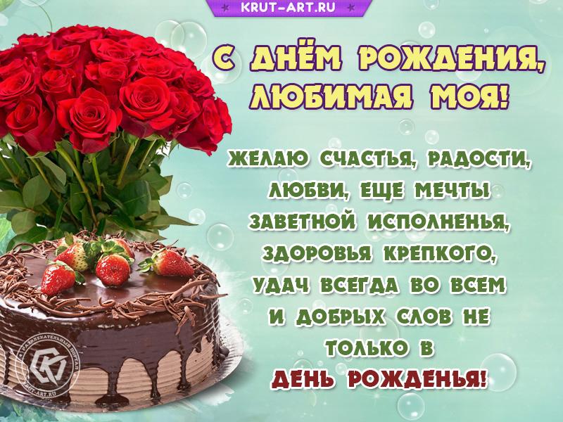 С днем рождения, любимая моя