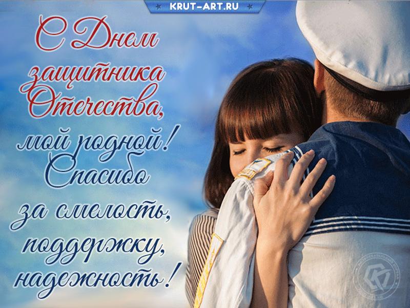 С днем защитника отечества, мой родной