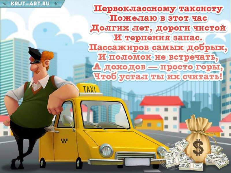 Открытка с днем таксиста