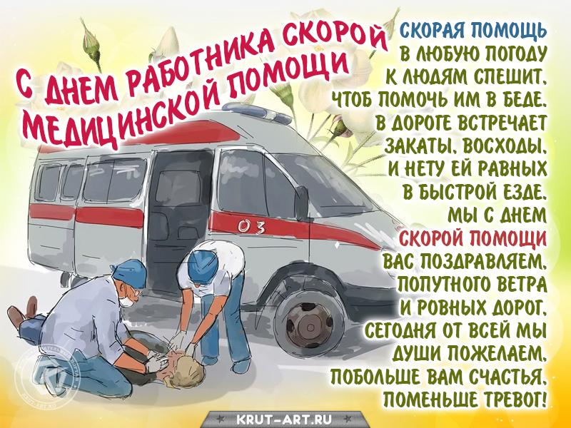День работника скорой помощи