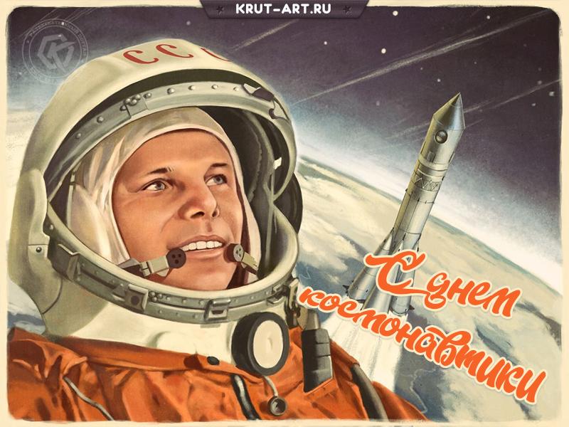День космонавтики советская открытка
