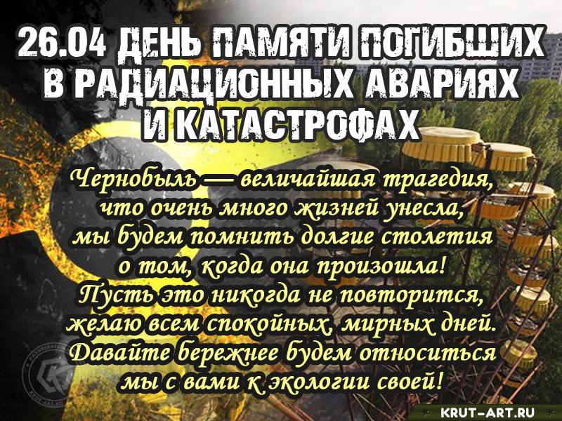 День памяти Чернобыльской трагедии