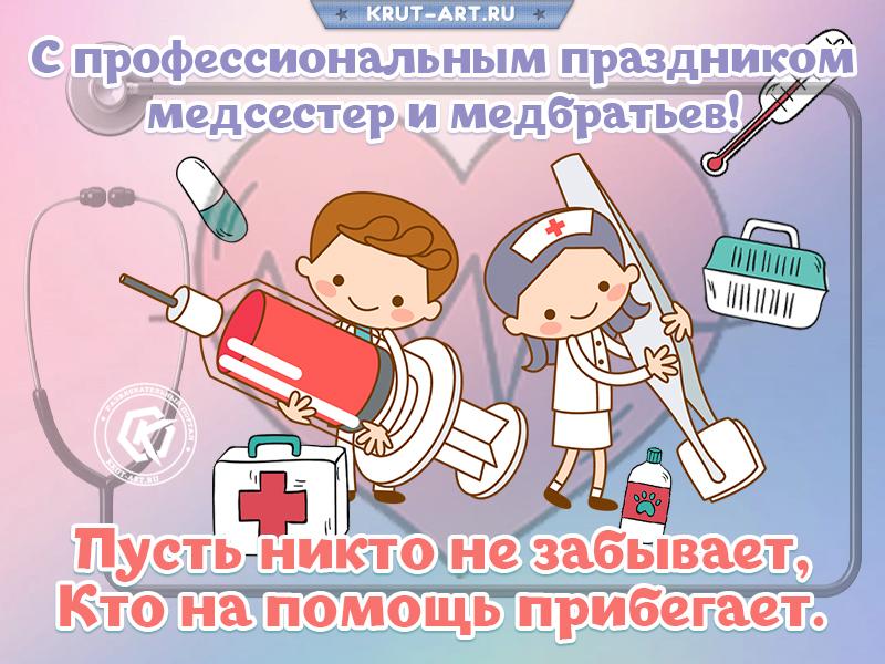 День медсестры и медбрата 12 мая