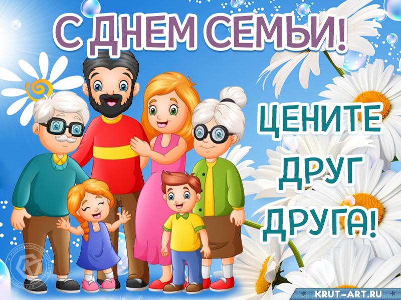 Международный день семей открытка