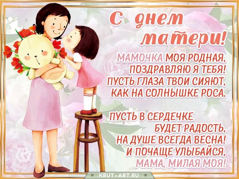 С днем матери стихотворение