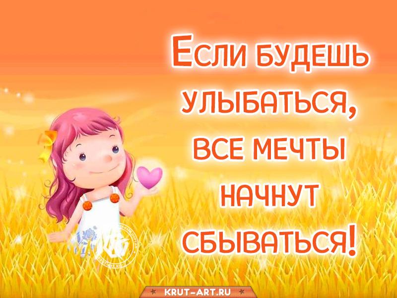 Если будешь улыбаться, все мечты начнут сбываться!