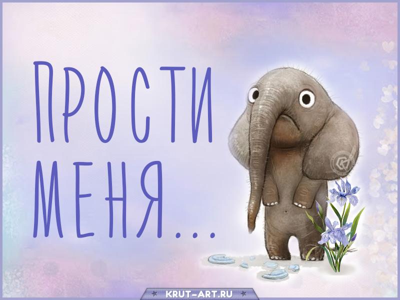 Картинка со словами «прости меня»