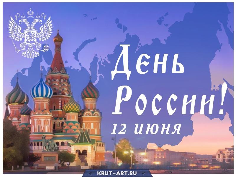 День России 12 июня картинка