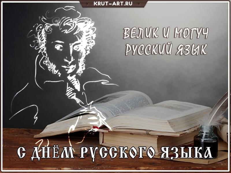 С днем русского языка