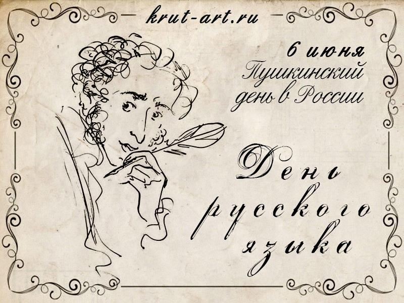 Пушкинский день в России 6 июня