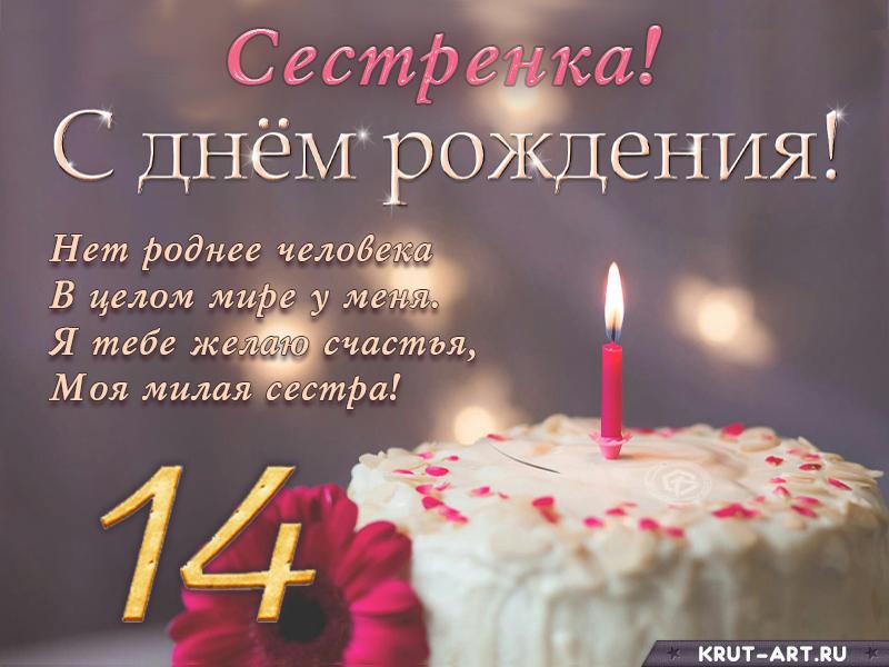 Поздравление с днем рождения сестренке на 14 лет