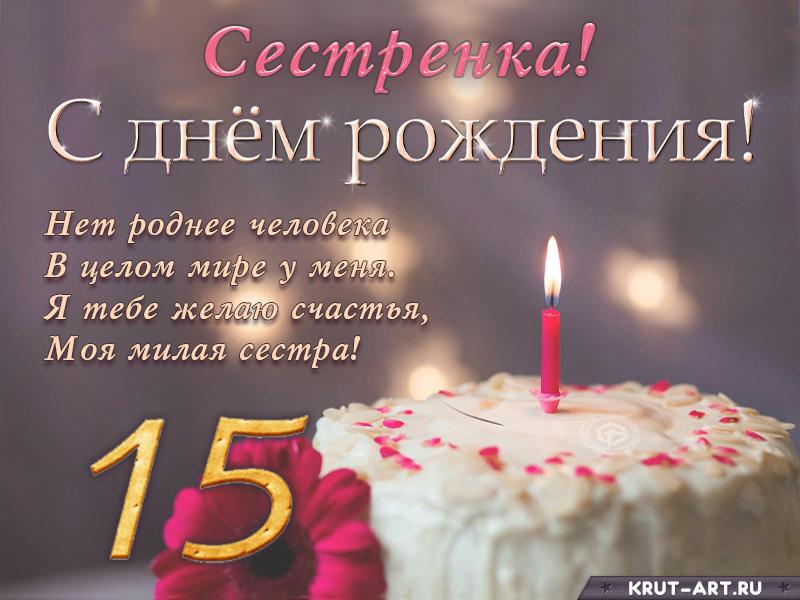 Поздравление с днем рождения сестренке на 15 лет