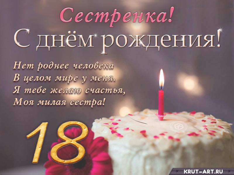 Поздравление с днем рождения сестренке на 18 лет