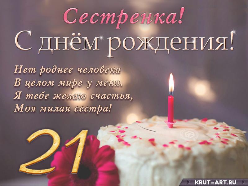 Поздравление с днем рождения сестренке на 21 год