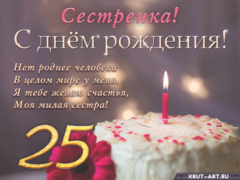 Поздравление с днем рождения сестренке на 25 лет