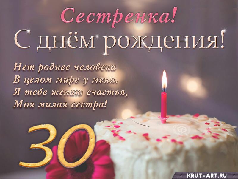 Поздравление с днем рождения сестренке на 30 лет