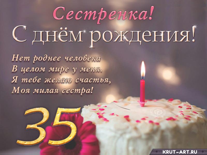 Поздравление с днем рождения сестренке на 35 лет