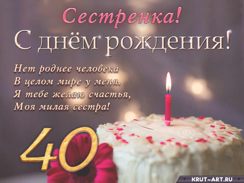 Поздравление с днем рождения сестренке на 40 лет