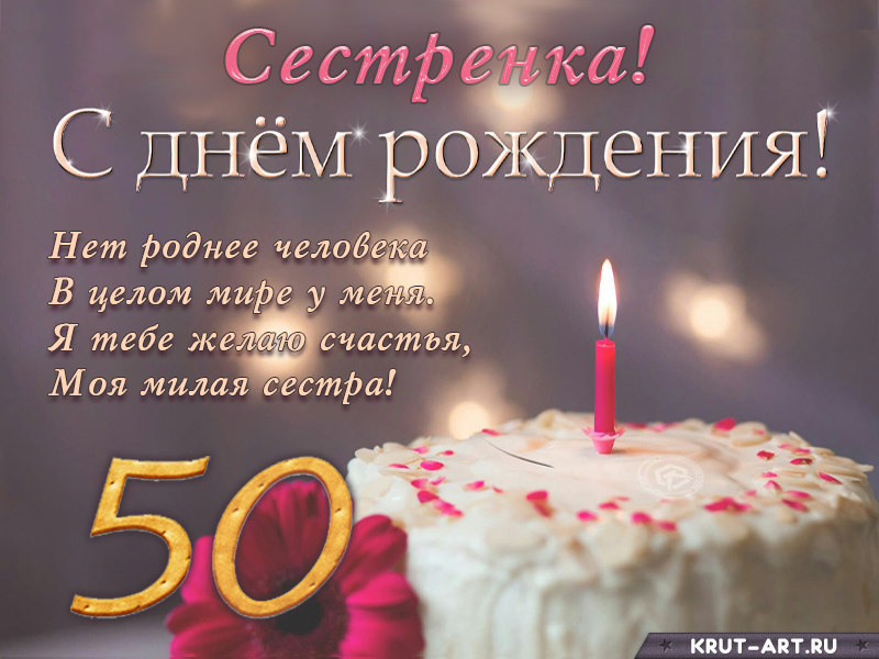 Поздравление с днем рождения сестренке на 50 лет
