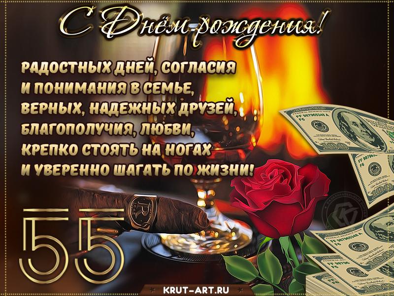 Поздравление с днем рождения мужчине 55 лет