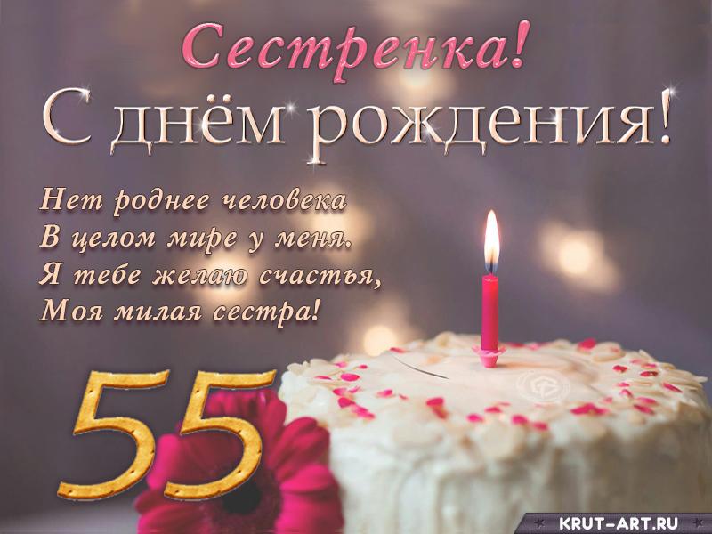 Поздравление с днем рождения сестренке на 55 лет