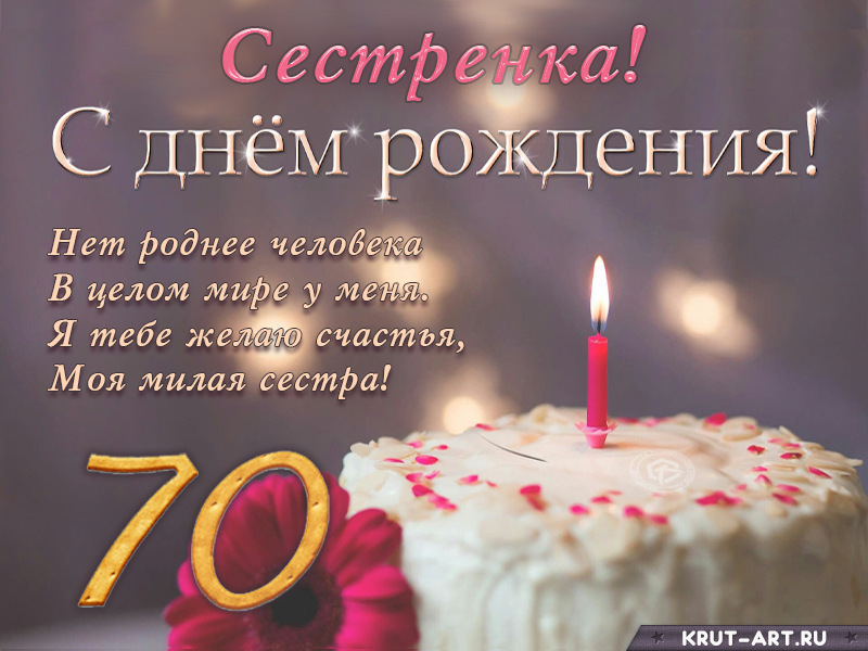 Поздравление с днем рождения сестренке на 70 лет