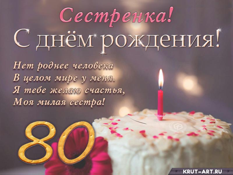 Поздравление с днем рождения сестренке на 80 лет